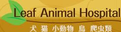 長野県安曇野市 リーフ動物病院